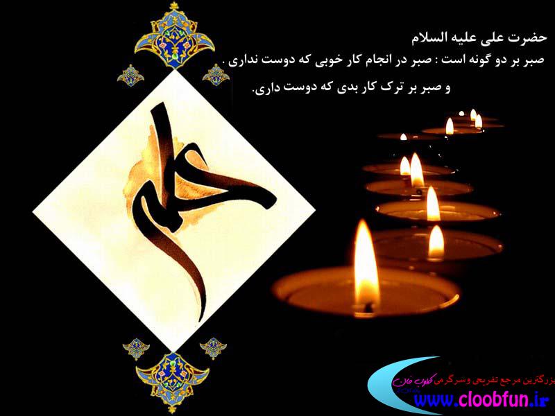 عکسی برای شهادت حضرت علی ع