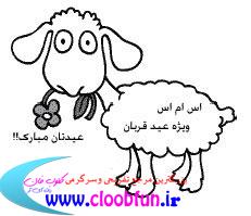 تصاویری برای عید سعید قربان