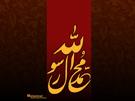 اس ام اس تسلیت رحلت پیامبر(ص) وشهادت امام حسن (ع)
