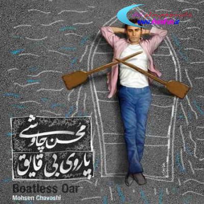 متن ترانه کلنجار از محسن چاوشی