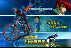 بازی آنلاین دوچرخه سواری در کوهستان