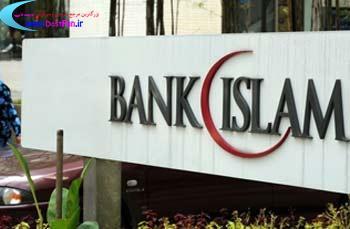 روز بانکداری اسلامی