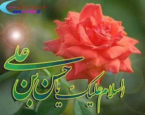 اس ام اس وپیامک تبریک ولادت امام حسن مجتبی (ع)