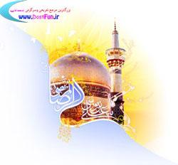 اس ام اس تبریک ولادت امام رضا (ع)