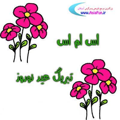 اس ام اس عید نوروز 94