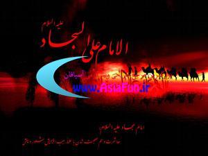 اس ام اس تسلیت شهادت امام سجاد (ع)