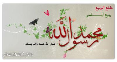 اس ام اس تبریک ولادت پیامبر اکرم (ص) و امام صادق (ع)