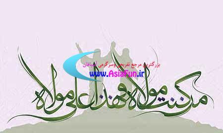 پیام های تبریک عید غدیر خم جدید