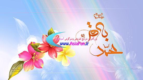 اس ام اس وپیامک تبریک ولادت امام محمد باقر (ع)