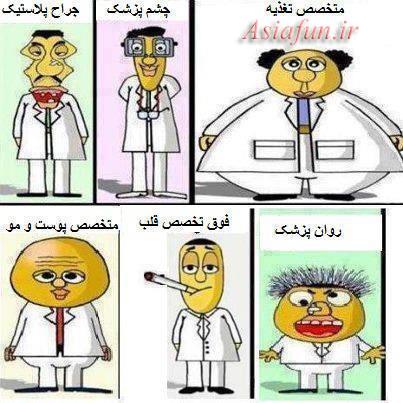 عکس خنده دار دکتر