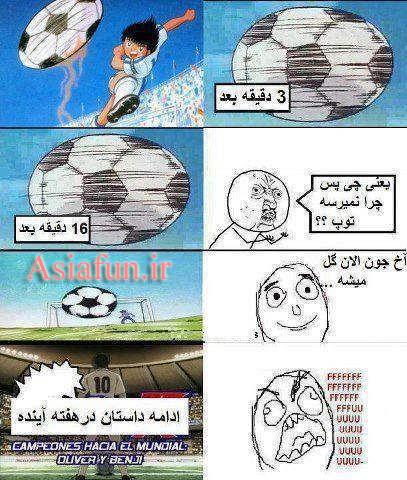 عکس خنده دار فوتبالی کارتونی