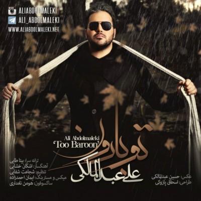 متن ترانه تو بارون از علی عبدالمالکی