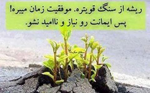 موفقیت با امید