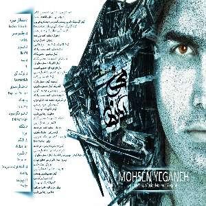 متن آهنگ های آلبوم نگاه من از محسن یگانه