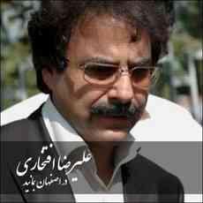 متن ترانه در اصفهان بمانید از علیرضا افتخاری