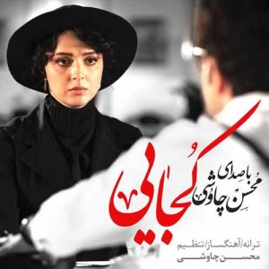 متن ترانه کجایی از محسن چاوشی