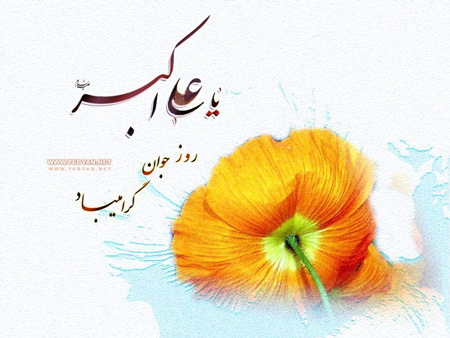 اس ام اس تبریک ولادت حضرت علی اکبر(ع)