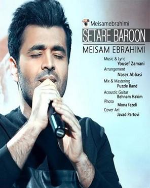 متن ترانه ستاره بارون از میثم ابراهیمی