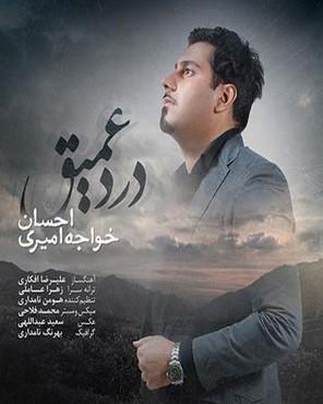 متن ترانه درد عمیق از احسان خواجه امیری