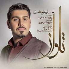 متن ترانه تاوان از احسان خواجه امیری