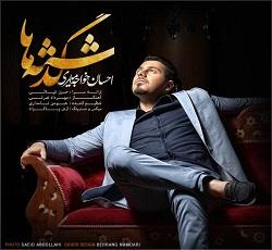 متن ترانه گذشته ها از احسان خواجه امیری