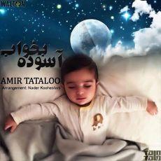 متن ترانه آسوده بخواب از امیر تتلو
