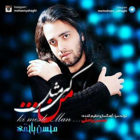 متن آهنگ کی مثل من از محسن یاحقی