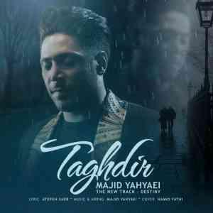 متن ترانه تقدیر مجید یحیایی