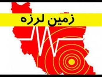 سایت زلزله نگاری ایران www.irsc.ut.ac.ir,مشاهده آخرین زلزله های داخل ایران