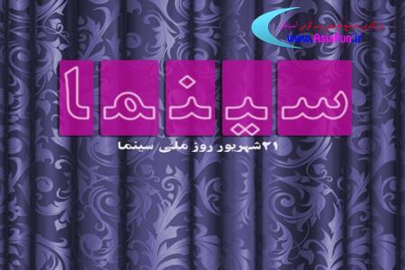 اس ام اس تبریک روز سینما 21 شهریور
