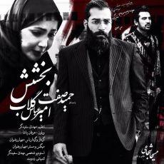 متن ترانه بخشش از حمید صفت و امیرعباس گلاب