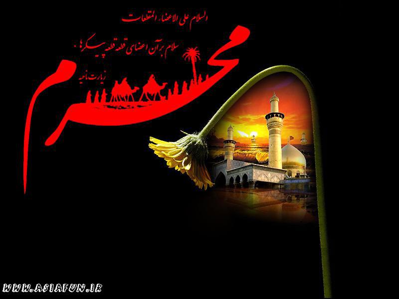 عکس مخصوص ماه محرم-ماه محرم-mahe moharam