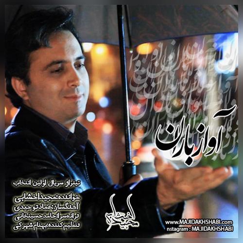متن آهنگ آواز باران از مجید اخشابی
